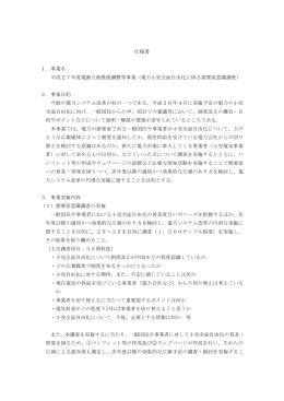 仕様書(PDF形式:180KB) - 資源エネルギー庁