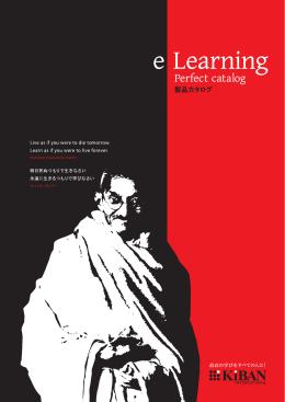 eLearning Perfect Catalog - 【eラーニングポータルサイト elearning.co