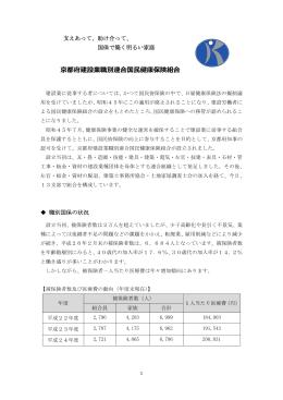 支えあって - 京都府国民健康保険団体連合会