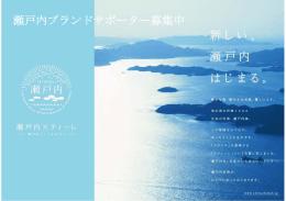 瀬戸内ブランドサポーター - 香川県公式観光サイト