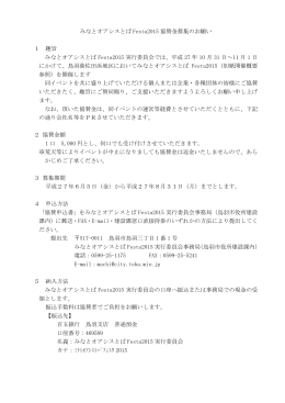 みなとオアシスとばFesta2015協賛金募集のお願い(PDF