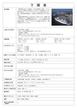 下 関 港