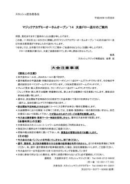 大会ドロー(PDF) - 日本スカッシュ協会