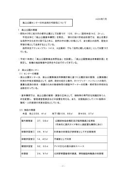 嵐山公演センターの利活用の可能性