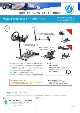 Wheel Stand Pro ホイールスタンドプロ Wheel Stand Pro for Logicool