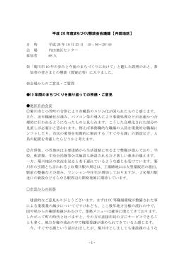 - 1 - 平成 26 年度まちづくり懇談会会議録 【内田地区】 日 時 平成 26 年