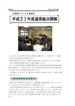 広島県アパレル工業組合