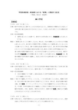 小学校 【国語】