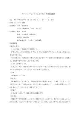 (概要)小月小学校(PDF文書)
