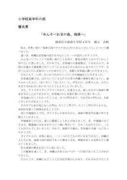 小学校高学年の部 優良賞 「めんそーれ宝の島、琉球へ」