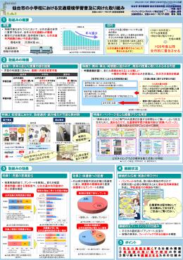 仙台市の小学校における交通環境学習普及に向けた取り組み