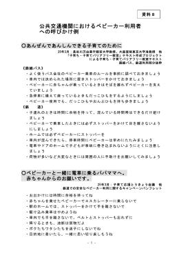 資料8(公共交通機関におけるベビーカー利用者への呼びかけ例)
