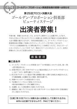 Untitled - 日本プロポーション協会