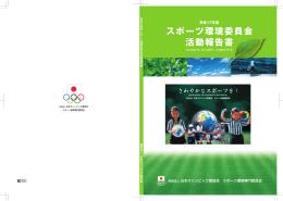 平成 17年度 - 日本オリンピック委員会