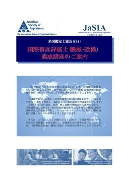 講座案内パンフレット PDFファイル(右クリック保存)