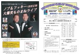 3月6日 - 東京中央ロータリークラブ