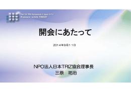 開会にあたって - 日本TRIZ協会ホームページ