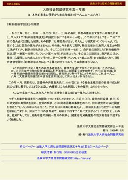 『剰余価値学説史』の翻訳 - 大原社会問題研究所