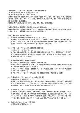 日本バイオインフォマティクス学会第 12 回評議員会議事録 日 時:平成