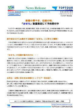 新春の華やぎ - 東武トップツアーズ株式会社