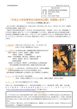 「平成24年秋季堺文化財特別公開」を開催します(PDF:223KB)