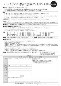 詳しくはこちらから - 島根県土地改良事業団体連合会