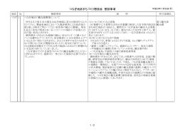 つなぎ地区(PDF 184.6KB)