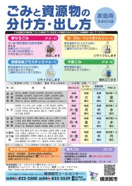 ごみと資源物の分け方・出し方(平成26年3月作成) (PDF