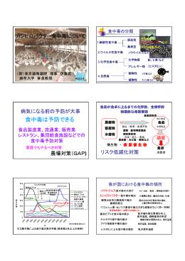 平成22年2月 4日 財団法人東京顕微鏡院 理事 伊藤武(PDF:1138KB)