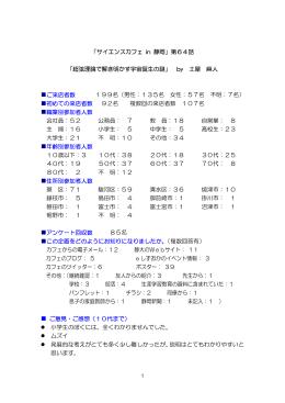 「サイエンスカフェ in 静岡」第64話 「超弦理論で解き明かす宇宙誕生の