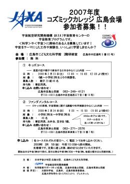 宇宙航空研究開発機構 - 日本宇宙少年団 広島分団