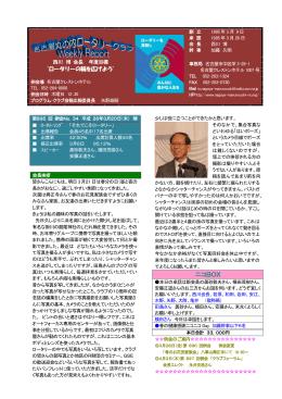 第895回例会 「新会員卓話」 - 名古屋丸の内ロータリークラブ