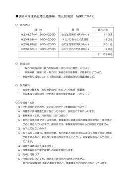 京阪本線連続立体交差事業 地元説明会開催結果(平成20年8月) (PDF