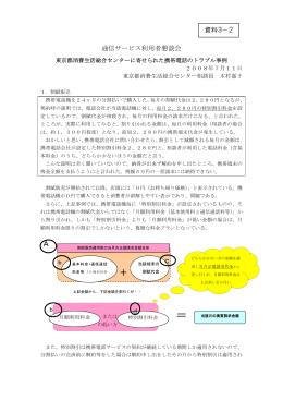 東京都消費生活総合センターに寄せられた携帯電話のトラブル事例