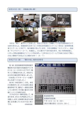 6月 - 県立学校紹介ページ