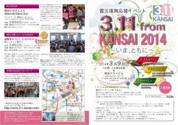「3.11 from KANSAI 2014」パンフレット