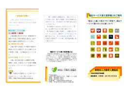 福祉サービス第三者評価 - 一般財団法人 大阪府人権協会