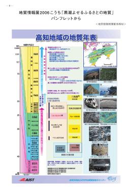 地質情報展2006こうち「黒潮よせるふるさとの地質」 パンフレットから
