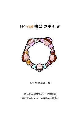 FP-rad療法の手引き(PDF)