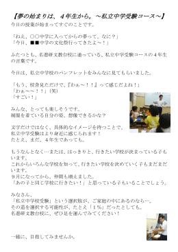 【夢の始まりは、4年生から。~私立中学受験コース~】