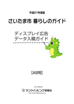 入稿ガイド - サンケイリビング新聞社