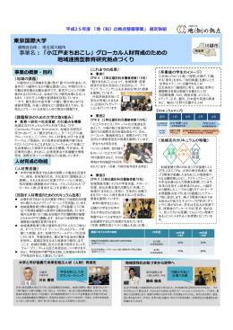 東京国際大学 事業名:「小江戸まちおこし」グローカル人財育成のための