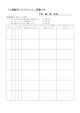 「人物紹介パンフレット」評価メモ