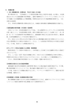 5-3.整備計画(PDF 3.4MB)