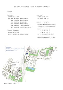 オープンキャンパスのお知らせ - 東京工業大学 建築学科・建築学専攻