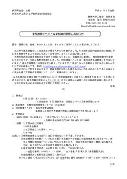 長野支部総会