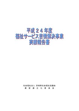 平成24年度実績報告 - 茨城県社会福祉協議会