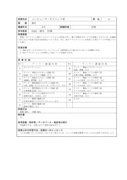 コンピュータ・サイエンスⅡ 領木 信雄