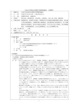 第2回(平成27年10月9日開催)(PDF:249KB)