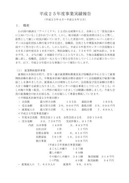 事業実績報告書 - 社団法人・全国シルバー人材センター事業協会